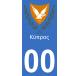 Autocollants armoiries de Chypre pour plaque immatriculation numéro au choix