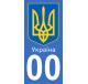 Autocollants blason d'Ukraine pour plaque immatriculation numéro au choix